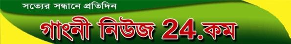 Gangni News 24